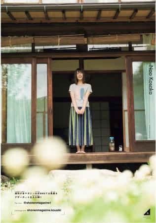 小坂菜緒の画像025