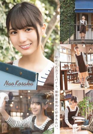 小坂菜緒の画像035