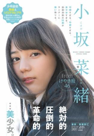 小坂菜緒の画像046