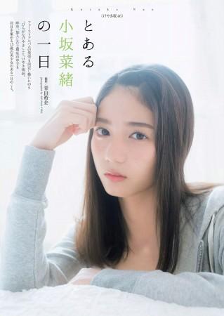 小坂菜緒の画像053