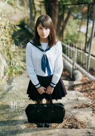 小坂菜緒の画像057