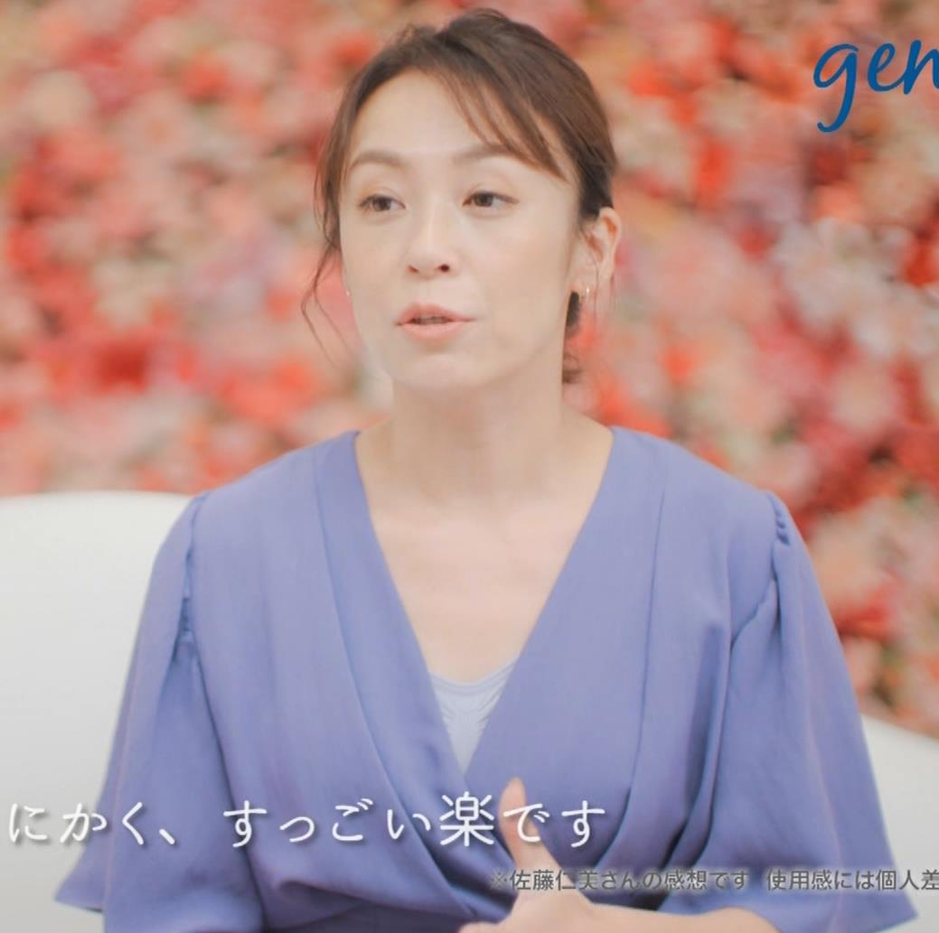 佐藤仁美 ダイエットで痩せてブラジャーのCMに出てるキャプ・エロ画像2