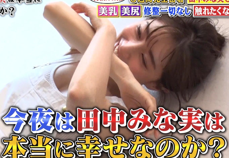 田中みな実 また惜しげもなくおっぱいをチラチラさせてるキャプ・エロ画像