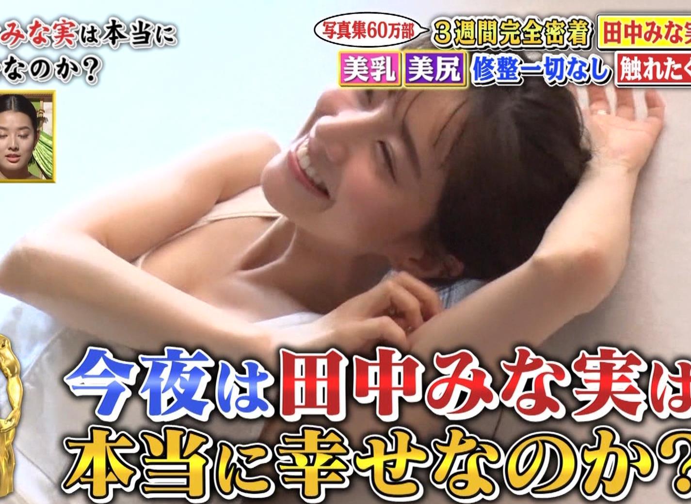 田中みな実 また惜しげもなくおっぱいをチラチラさせてるキャプ・エロ画像3