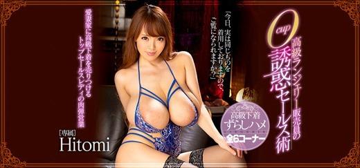 Hitomi 画像 80