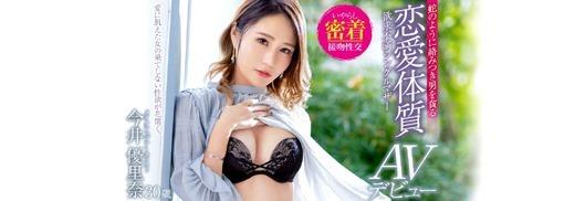 今井優里奈 画像 52