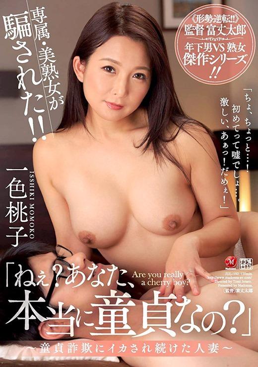 一色桃子 画像 01