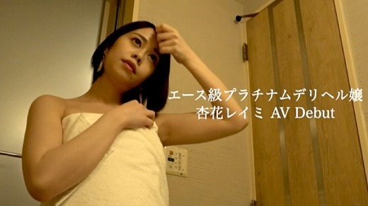 杏花レイミ 画像 57