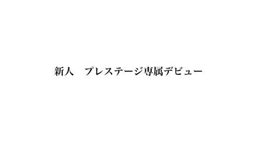 松岡すず 画像 40
