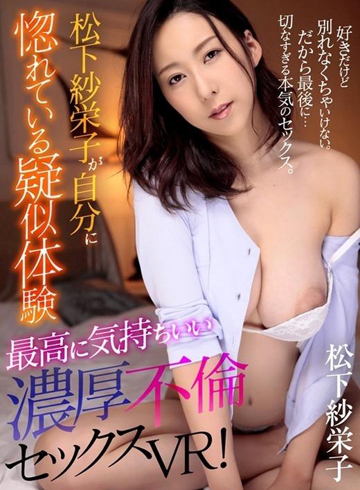 VR 松下紗栄子 01