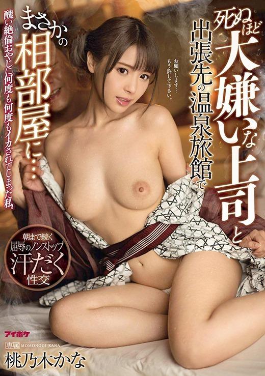 桃乃木かな 01