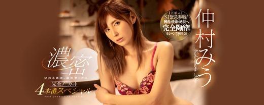 仲村みう 画像 68