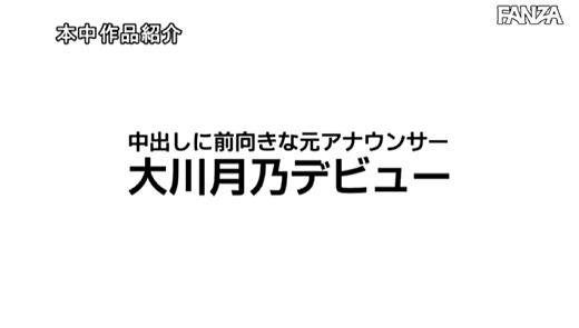 大川月乃 画像 16