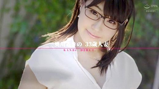 奥川るきの 画像 30