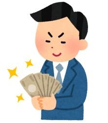 丸山穂高「議員ボーナス300万円アジャース!国民には30万円。あれれぇ?おっかしーぞぉ」