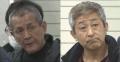 左熊沢義夫容疑者、右・小沢豊容疑者