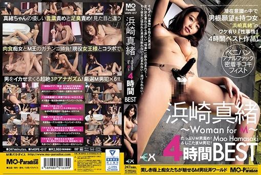 浜崎真緒 ~Woman for M~ 4時間BEST