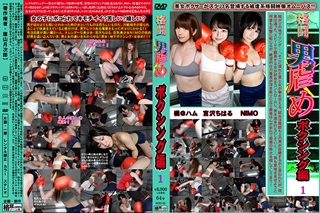 格闘男虐め ボクシング編 1