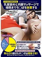 クールなお姉さまは乳首舐めと内腿マッサージで極限までち○ぽを放置する